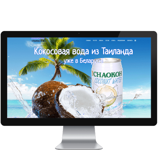 coconutwater.by